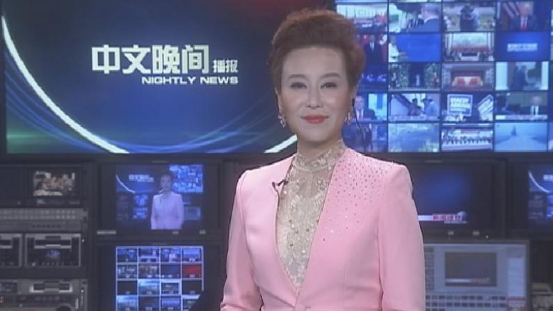 2018年05月31日中文晚间播报