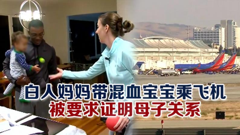 白人妈妈带混血宝宝乘飞机 被要求证明母子关系