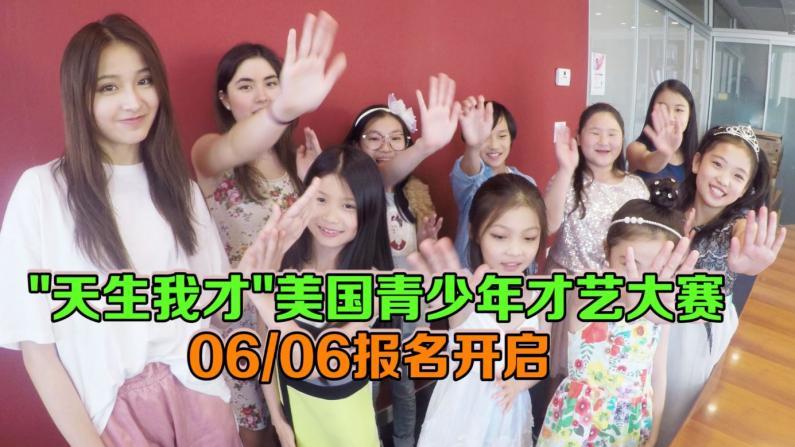 """2018""""天生我才""""美国青少年才艺大赛启动  06/06报名开启"""