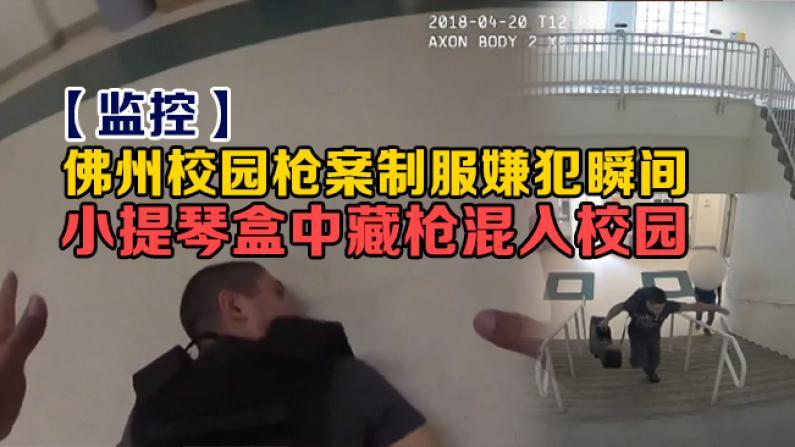 【监控】佛州校园枪案制服嫌犯瞬间 小提琴盒中藏枪混入校园