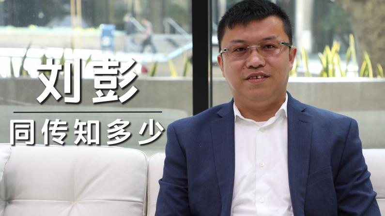 【洛城会客室】刘彭:带你走进同传箱里的故事