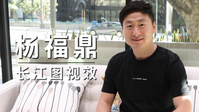 【洛城会客室】杨福鼎:特效镜头背后的《长江图》