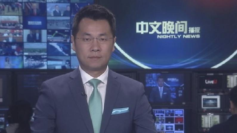 2018年06月01日中文晚间播报