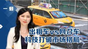 《一刻》出租车vs网召车:科技打破市场格局