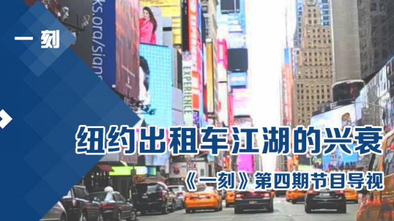 《一刻》一分钟带你看纽约出租车江湖的兴衰