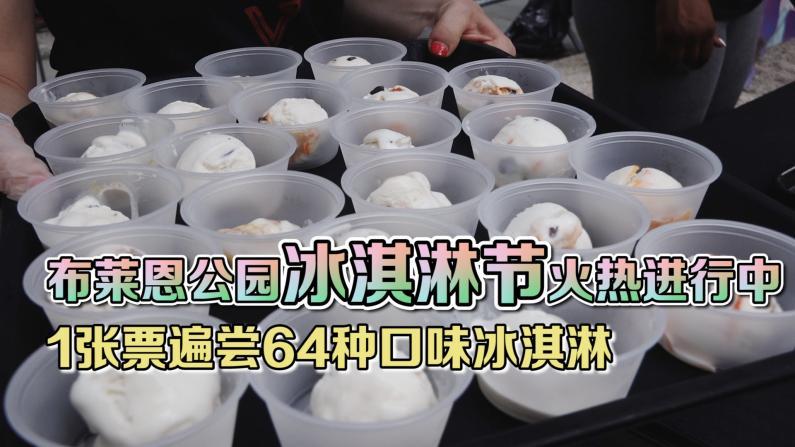 布莱恩公园冰淇淋节火热进行中 1张票遍尝64种口味冰淇淋