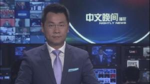 2018年06月02日中文晚间播报