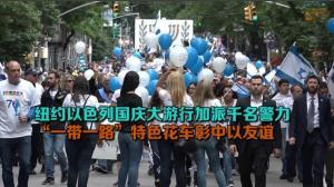 """纽约以色列国庆大游行加派千名警力 """"一带一路""""特色花车彰中以友谊"""