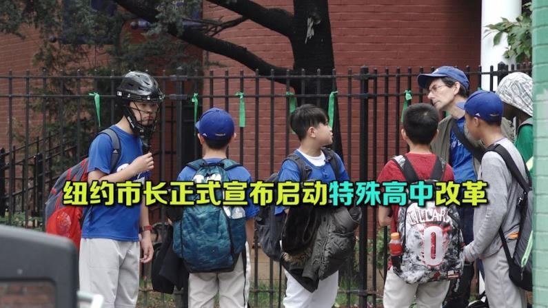 纽约市长正式宣布启动特殊高中改革