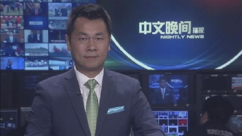 2018年06月03日中文晚间播报