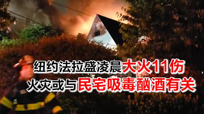 纽约法拉盛凌晨大火11伤 火灾或与民宅吸毒酗酒有关