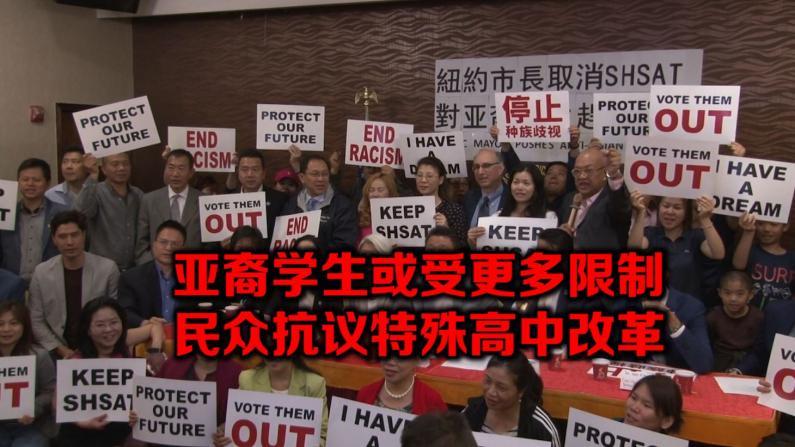白思豪特殊高中改革惹众怒 纽约华社6/5市政厅前抗议