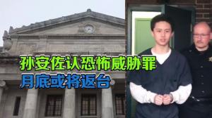孙安佐认恐怖威胁罪 月底或将返台