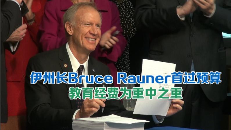 伊州长Bruce Rauner首过财政预算 教育经费为重中之重