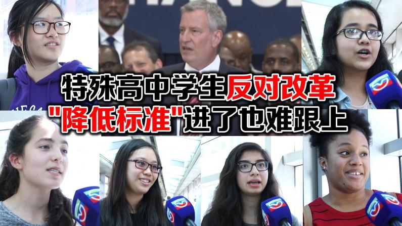 特殊高中学生反对改革: 降低标准录取了也跟不上