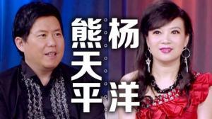 熊天平 杨洋: 《我很想家》唱出离家的心声
