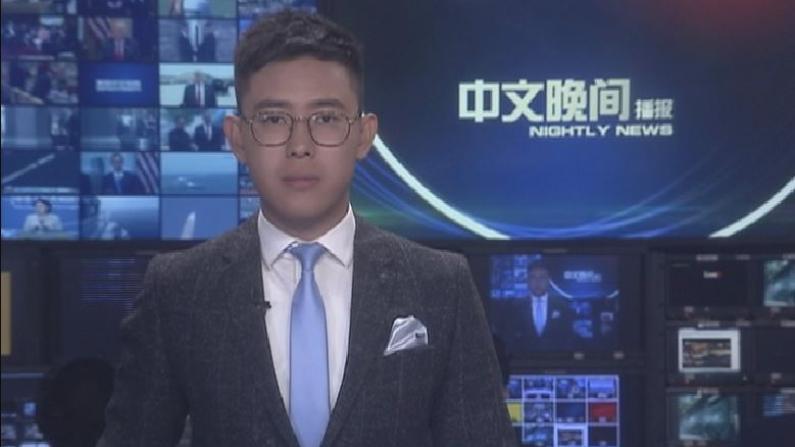 2018年06月04日中文晚间播报