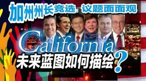 """高铁梦会否延续?能否再""""给地球降温""""?加州未来需要你的参与"""