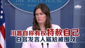 川普自称有权特赦自己 白宫发言人尴尬被围攻