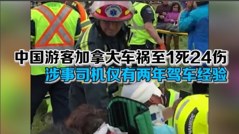 中国游客加拿大车祸至1死24伤 涉事司机仅有两年驾车经验
