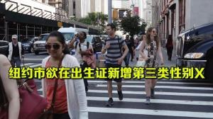 纽约市欲在出生证新增第三类性别X