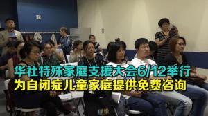 第二届华人社区特殊家庭支援大会6/12举行 为自闭症儿童家庭提供免费咨询