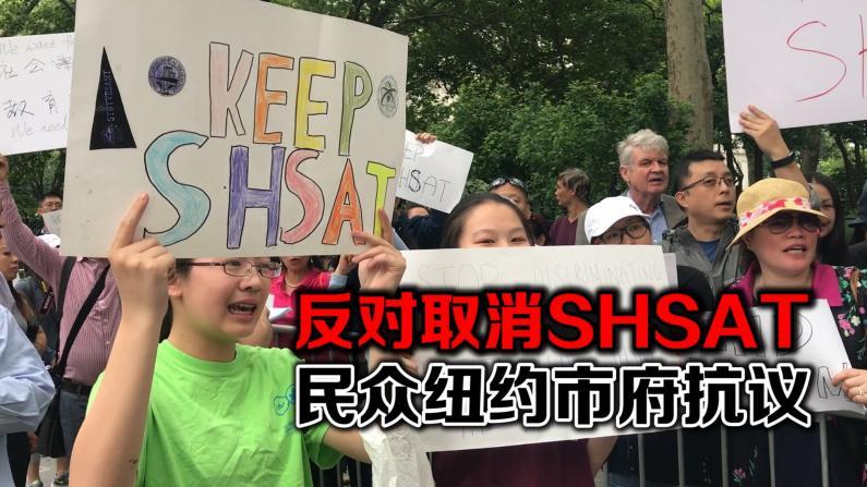 反对取消特殊高中入学考试 逾百民众纽约市府抗议