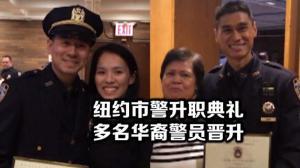 纽约市警升职典礼 多名华裔警员获晋升