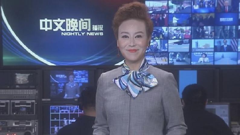 2018年06月05日中文晚间播报