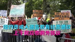 纽约市成人语言教育经费遭砍 上千民众市府外抗议