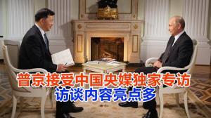 普京接受中国央媒独家专访 访谈内容亮点多