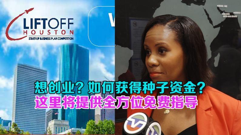 第六届休斯敦创业计划大赛鼓励华裔参与 3万美金大奖花落谁家?