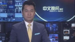 2018年06月06日中文晚间播报