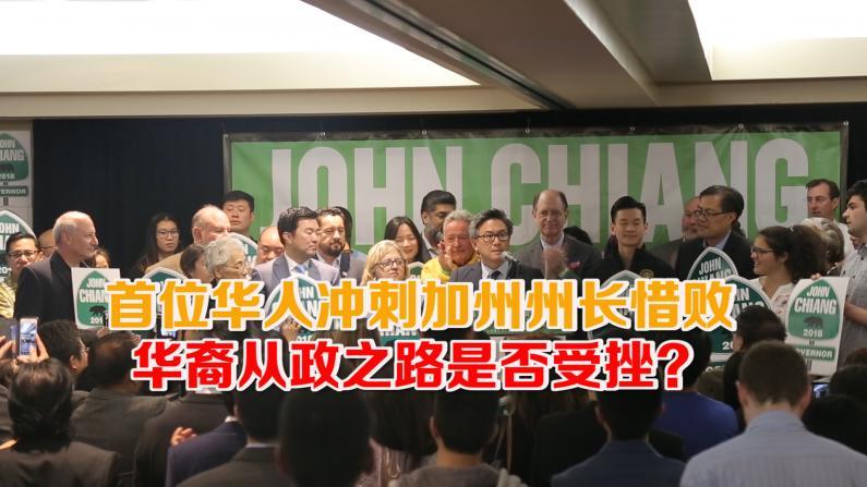 首位华人冲刺加州州长惜败 华裔从政之路是否受挫?