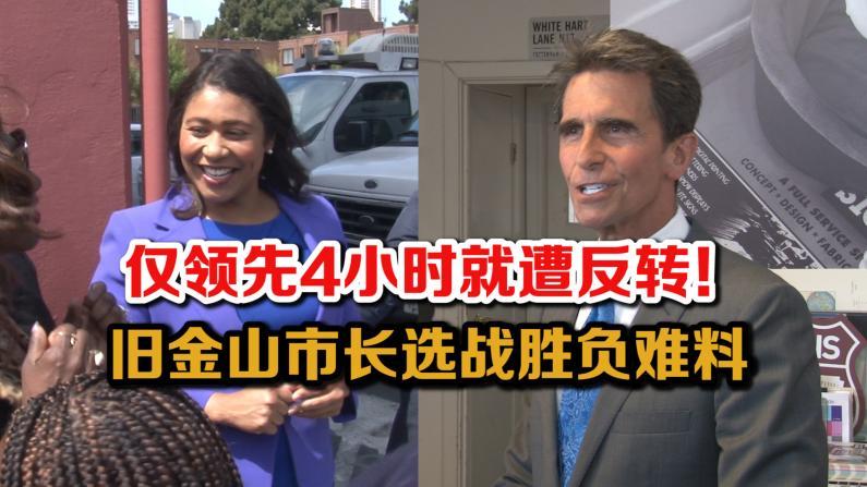 仅领先4小时就遭反转! 旧金山市长选战胜负难料