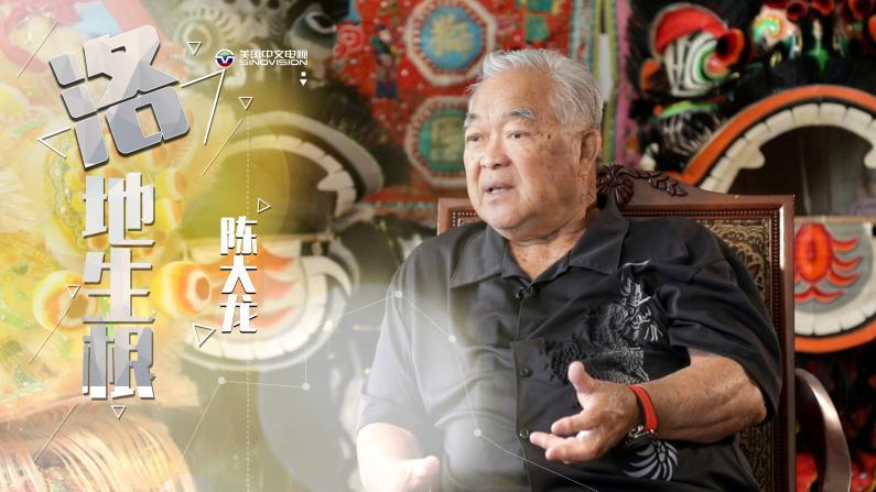 The Man with Dragon 洛城华埠首支舞龙舞狮队背后的男人陈大龙的传奇人生