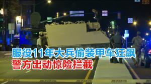 服役11年大兵偷装甲车狂飙 警方出动惊险拦截