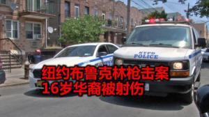 纽约布鲁克林枪击案 两华裔被射伤 最小仅16岁