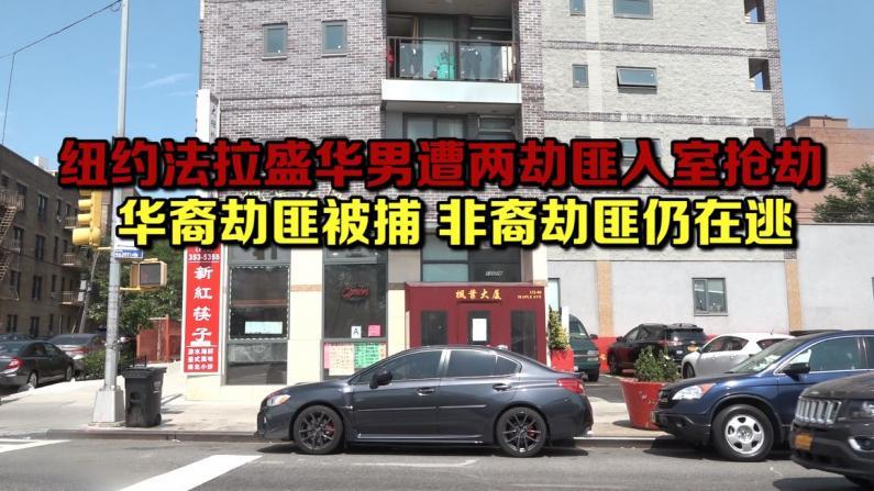 纽约法拉盛华男遭两劫匪入室抢劫  华裔劫匪被捕 非裔劫匪仍在逃