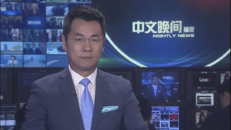 2018年06月07日中文晚间播报