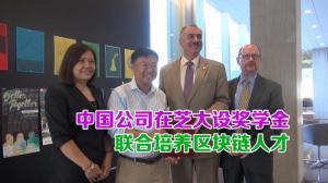 中国公司在芝加哥大学设奖学金 联合培养区块链人才