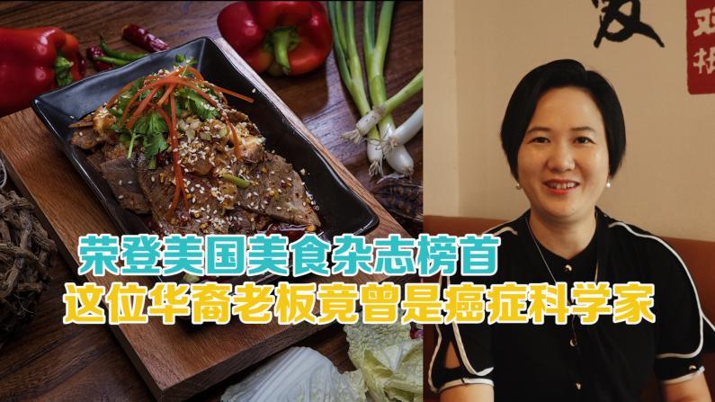荣登美国美食杂志榜首 获最佳亚洲餐厅 这位华裔老板竟曾是癌症科学家