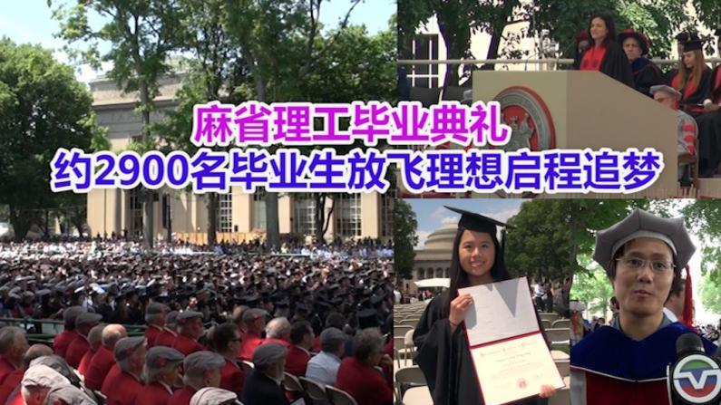 麻省理工毕业典礼 约2900名毕业生放飞理想启程追梦