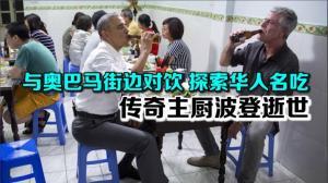 与奥巴马街边对饮 探索华人名吃 传奇主厨波登逝世