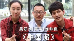 【洛城会客室】不一样的Style,中国派的美国留学生活