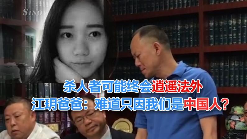 杀人者可能终会逍遥法外 江玥爸爸:难道只因我们是中国人?