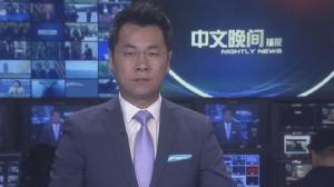2018年06月08日中文晚间播报