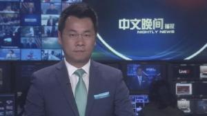 2018年06月09日中文晚间播报