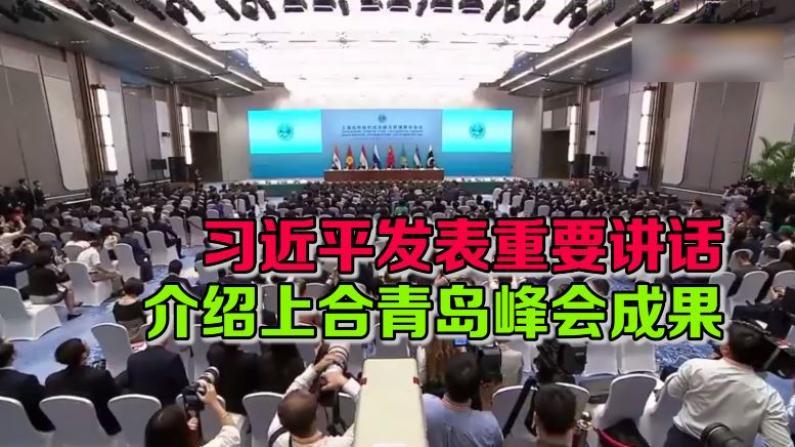 习近平发表重要讲话 介绍上合青岛峰会成果