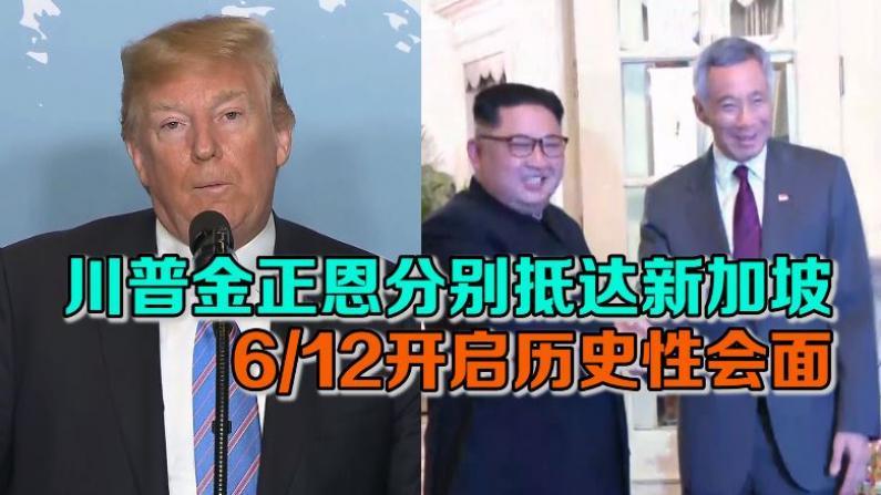 川普金正恩分别抵达新加坡 6/12开启历史性会面